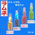 日本 Hata 哈達 彈珠汽水 (哈密瓜/ 橘子/ 藍莓/ 草莓/ 西瓜/ 優格/ 鳳梨/ 柚子) 200ml 甜園小舖
