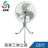 § 強風來襲 § 金展輝18吋鋁葉三腳工業扇/立扇/涼風扇/電扇(A-1800)