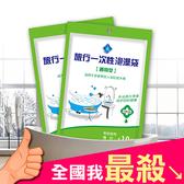 浴缸套 洗澡袋 木桶袋子  抗菌 塑料 旅行出差 拋棄式 一次性 泡澡袋(1入)【K085】米菈生活館