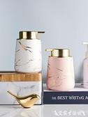給皂器洗手液瓶子創意按壓式空瓶陶瓷高檔洗髮水沐浴露分裝乳液瓶大容量 艾家