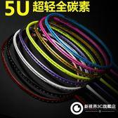 全碳素羽毛球拍單拍碳纖維學生5U純色訓練拍多色可選