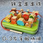兒童積木玩具穿珠串珠子串珠1-3歲男女孩寶寶益智玩具 歐韓時代