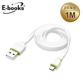 E-books X17 Micro USB大電流2.1A 充電傳輸線-1M