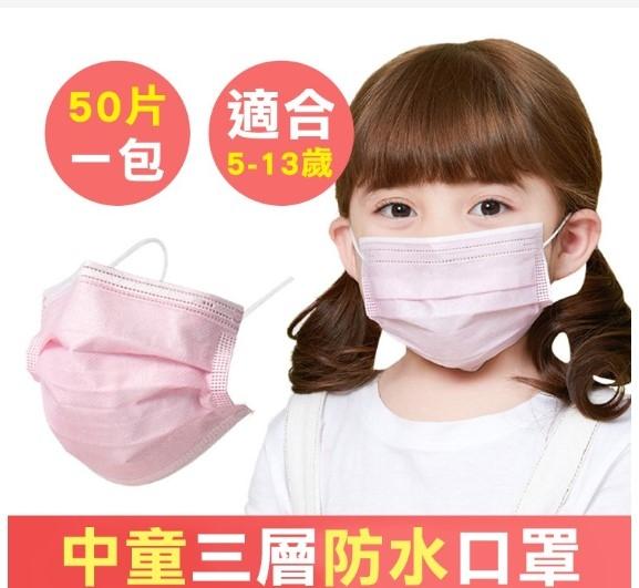 現貨口罩 粉紅色兒童50片入6-15歲一次性兒童口罩3層 無紡布防護口罩 環保無添加物 防塵抗菌/澤米