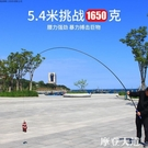 黑棍魚竿28調4.5台釣竿19調超輕超硬手竿5.4米6.3米碳素8H釣魚竿QM『摩登大道』