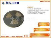 舞光 LED-50WO12V-WR1 5050 40W 12V 暖白光 黃光 5米 防水軟條燈 3M背膠  (變壓器另購)  _WF520155