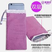 防輻射手機袋屏蔽信號袋孕婦防輻射手機休息袋套蘋果安卓通用