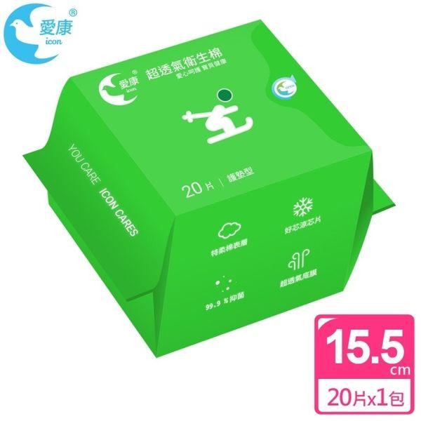 愛康 抗菌衛生棉護墊15.5cm(20片/包)