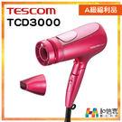 A級福利品出清【和信嘉】TESCOM TCD3000 奈米水霧膠原蛋白吹風機 國際變壓 群光公司貨 原廠保固