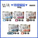 靖貓罐[特級貓罐,5種口味,160g](單罐)
