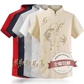 短袖唐裝 中老年男士唐裝短袖夏季漢服爸爸中國風上衣盤扣爺爺民族服裝中式 薇薇