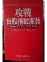 二手書博民逛書店 《攻戰台股指數期貨 = Stock index futures》 R2Y ISBN:9577920985│姒元忠