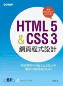(二手書)HTML 5&CSS 3網頁程式設計(適用HTML5/4、CSS3/2)