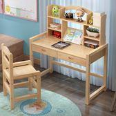 學習桌兒童書桌寫字台課桌椅套裝小學生家用作業可升降實木簡約 快速出貨免運