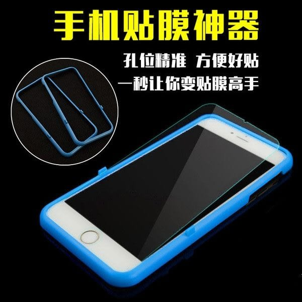 【SZ61】iPhoneX 鋼化膜 貼膜輔助器 iphone7/8plus 貼膜神器 工具 iPhone6/6s 貼膜 邊框 iPhone7/8