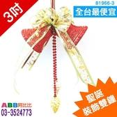 B1966-3★3吋聖誕裝飾雙鐘_花鐘_鐘直徑8cm#聖誕派對佈置氣球窗貼壁貼彩條拉旗掛飾吊飾