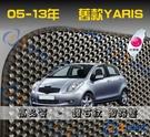 【鑽石紋】07-14年 Yaris 腳踏墊 / 台灣製造 yaris海馬腳踏墊 yaris腳踏墊 yaris踏墊