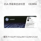 HP 85A 黑色原廠碳粉匣 CE285A 適用 LaserJet Pro P1102/P1102w/M1132/M1212nf