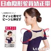 矯正帶日本駝背矯正帶器隱形男女士成人防駝背兒童背部糾正改善挺背神器 艾家