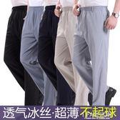 中老年休閒褲男夏季薄款冰絲老人直筒高腰長褲爸爸裝寬鬆緊腰男褲-Ifashion