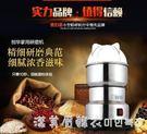 創華磨粉機粉碎機家用小型打粉機超細研磨機咖啡磨豆中藥材打碎機 220VNMS漾美眉韓衣