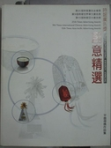 【書寶二手書T7/廣告_ZID】時報廣告獎-創意精選_中國時報