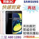 三星 Galaxy A80 手機 8G/128G,送 美拍握把+質感背蓋+玻璃保護貼,Samsung SM-A7050