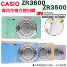 【小咖龍】 CASIO ZR3600 ZR3500 無殘膠 3M材質 貼膜 全機包膜 貼紙 耐磨 防刮 透明 皮革 磨砂 立體