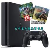 送機身貼【PS4主機 單機優惠 可刷卡】 2218A 500G 極致黑色 Slim版 薄機 薄型 【台中星光電玩】