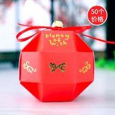 喜糖盒子婚禮糖果盒創意結婚玲瓏球喜糖盒喜糖盒喜糖袋 婚慶用品