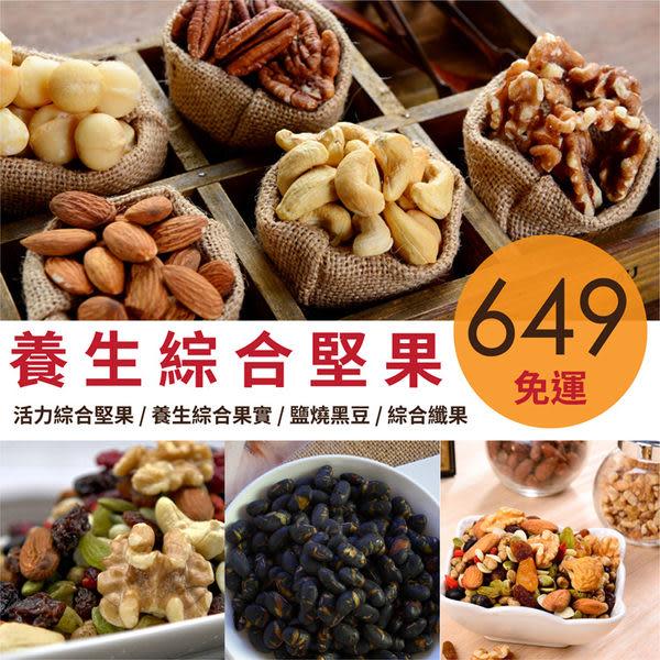 經典熱銷堅果-活力綜合堅果/養生綜合果實/岩燒黑豆/綜合纖果4入免運組!