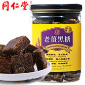 北京同仁堂•黑糖姜母茶‧舒暢暖身補血舒緩