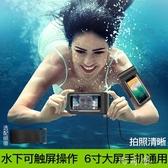 手機防水袋潛水套觸屏水下拍照游泳溫泉外賣專用vivo華為防雨套包 町目家