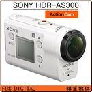 送32GB+原電第2顆+充電器~4/28前【福笙】SONY HDR-AS300 運動攝影機 (索尼公司貨) 送32GB+副電+充電器