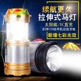 戶外野營燈超亮LED太陽能應急可充電手提SMY6085【123休閒館】