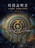 (二手書)時間說明書:從本質到應用,最淺顯動人的時間科普