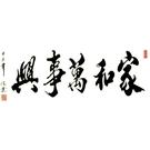 家和萬事興ABQ9632無痕夜光壁貼 中國風 書法水墨 客廳店面 室內佈置 居家裝飾【YV0011-1】BO雜貨