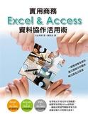 (二手書)實用商務Excel&Access資料協作活用術:一鍵整理會員資料、建立簡報分析..