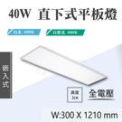 【奇亮科技】含稅 40W LED平板燈 全電壓 直下式發光 無藍光 LED輕鋼架 崁入式平板燈 附快速接頭