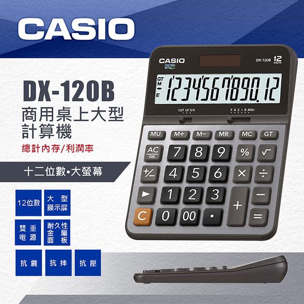 CASIO專賣店 CASIO計算機 DX-120B 黑灰 大螢幕 12位 太陽能雙電力