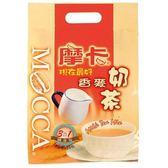 摩卡現在最好麥香奶茶24包/袋(每組2袋)【合迷雅好物超級商城】
