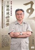東晉 前秦苻堅軍師王猛的成功謀略(2CD)