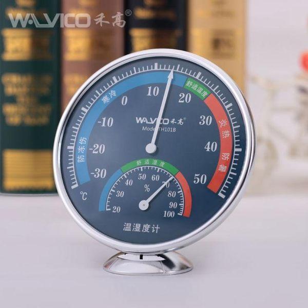 家用溫度計室內乾濕溫度計高精度濕度計台式掛式大棚溫濕度錶 秘密盒子