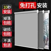 窗簾 新款簡易窗簾免打孔安裝全遮光遮陽隔熱防曬辦公室衛生間捲拉式布【快速出貨】