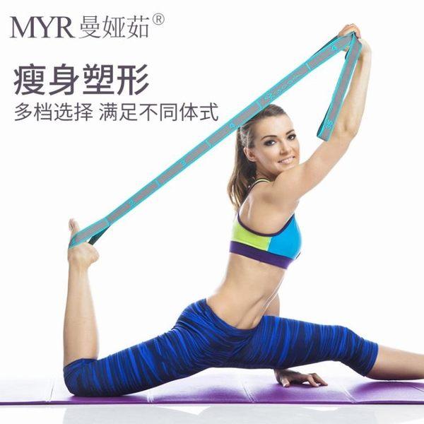 瑜伽帶 瑜伽彈力帶女開肩帶健身阻力拉伸帶兒童舞蹈伸展帶康復訓練拉筋帶 霓裳細軟