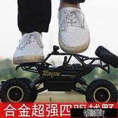 玩具車 超大號遙控越野車玩具汽車充電動專業高速四驅攀爬車男孩兒童賽車 【雙十一狂歡】