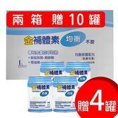 ◆買2箱送10罐◆SMAD思耐得 金補體素 均衡 不甜配方 24罐入/箱