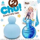 送潤滑液 自慰套 自愛器 情趣用品 日本原裝進口EXE.Chu! 超彈性真空自慰球-2號(螺旋)  Chu 2
