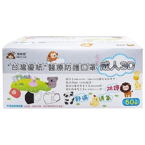 【限購1】台灣優紙 醫療防護口罩-成人3D(50枚)【小三美日】顏色/款式隨機出貨 耳掛式/鬆緊帶式