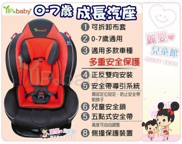 麗嬰兒童玩具館~YIPBABY-嬰幼兒成長型汽車安全座椅-0-7歲旗艦款豪華汽座.加厚款